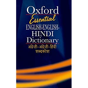Essential English-English-Hindi-Hindi Dictionary