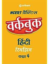 NCERT Practice Workbook Hindi Rimghim Kaksha 4