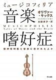 音楽嗜好症(ミュージコフィリア)—脳神経科医と音楽に憑かれた人々