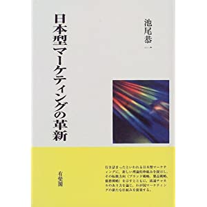 日本型マーケティングの革新