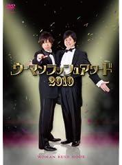ウーマンラッシュアワード2010