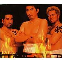 関東裸会の唄