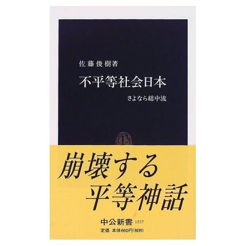 佐藤俊樹『不平等社会日本 - さよなら総中流』(中央公論新社 中公新書、2000年)