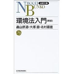 環境法入門 日経文庫