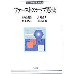 ファーストステップ憲法 (法学教室Library)