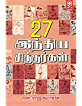27 Indhiya Siddhargal