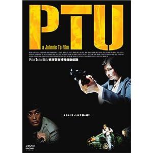 PTUの画像