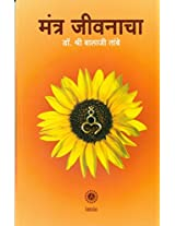Mantra Jivanacha