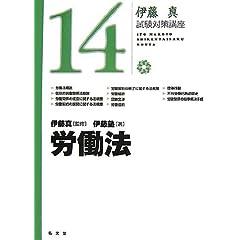 伊藤真試験対策講座14 労働法 (伊藤真試験対策講座) (大型本)