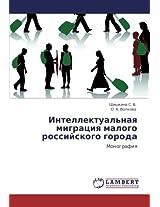 Intellektual'naya Migratsiya Malogo Rossiyskogo Goroda