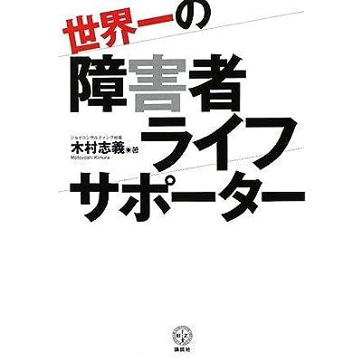世界一の障害者ライフサポーター(講談社BIZ) 木村 志義【著】
