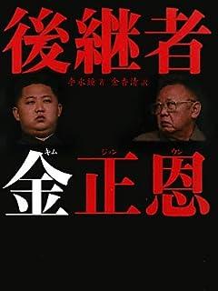 暴走将軍 金正恩が決意した「地球自爆テロ」 vol.1