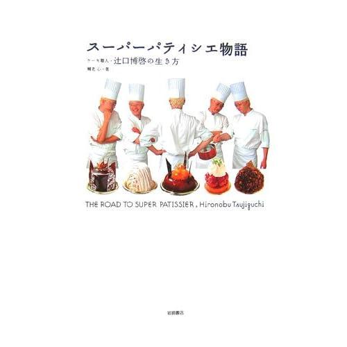 スーパーパティシエ物語―ケーキ職人・辻口博啓の生き方 (イワサキ・ノンフィクション)
