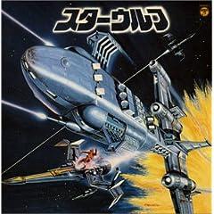 : スターウルフ オリジナル・サウンドトラック