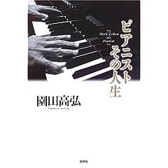 園田 高弘 著『ピアニスト その人生』の商品写真