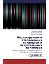 Biodestruktsiya I Stabilizatsiya Prirodnykh I Iskusstvennykh Polimerov
