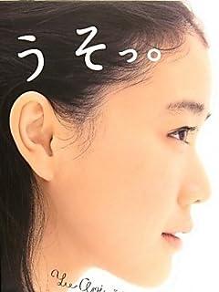 清純派女優の豪快素顔蒼井優「最強酔いどれ武勇伝」一挙出し vol.2
