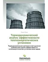 Termodinamicheskiy Analiz Effektivnosti Teploenergeticheskikh Ustanovok