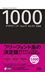 デザイナーズ・フォント セレクト1000