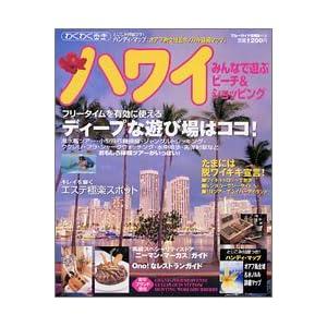ハワイ—みんなで遊ぶビーチ&ショッピング (ブルーガイド情報版—わくわく歩き (136))