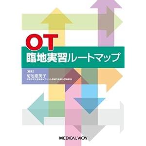 OT臨地実習ルートマップ