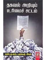 Thagaval Ariyum Urimai Sattam