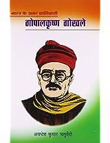 Bharat Ke Mahan Amar Krantikari Gopal Krishan Gokhle