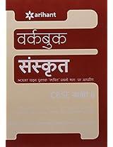 Workbook Sanskrit - CBSE Class 6th