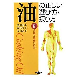 油の正しい選び方・摂り方―最新 油脂と健康の科学 (健康双書)