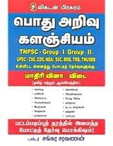 Pothu Arivu Kalanjiyam TNPSC GROUP-1,Group-2
