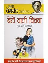 Beton Wali Vidhwa & Other Stories
