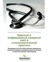 Krasnyy I Infrakrasnyy Lazernyy Svet V Stomatologicheskoy Praktike