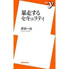 暴走するセキュリティ(新書)