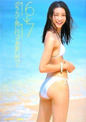 足立梨花写真集「16→17ボラカイ島へ行ってきましたっ!」