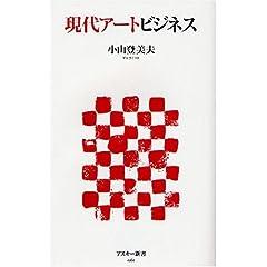 現代アートビジネス(新書)