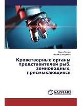 Krovetvornye Organy Predstaviteley Ryb, Zemnovodnykh, Presmykayushchikhsya