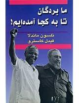 How Far Slaves Have Come [Farsi]