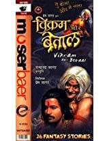 Vikram Aur Betaal (Hindi) (26 Fantasy Stories)