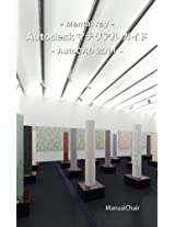 - Mental ray - Autodesk Material Guide: - AutoCAD 2011 -