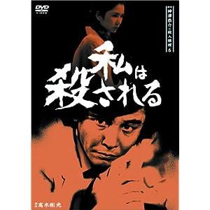 探偵神津恭介の殺人推理 6 〜私は殺される〜