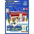 ザ・コンビニ 3 ~あの町を独占せよ~ ポピュラー・エディション マスターピース (CD-ROM2004) (Windows)