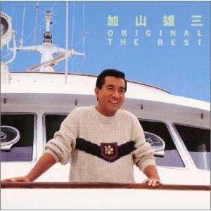 加山雄三ORIGINAL THE BEST
