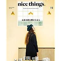 nice things. 2016年12月号 小さい表紙画像