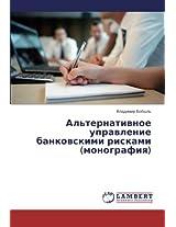 Al'ternativnoe Upravlenie Bankovskimi Riskami (Monografiya)