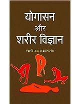 Yogasan Aur Shareer Vigyan
