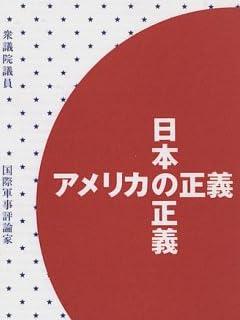 小沢グループ新党結成の野望「新政党」って恥ずかしくない? vol.2