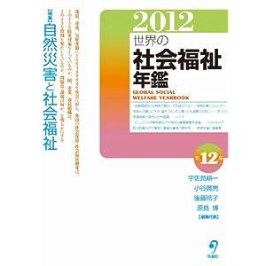 『世界の社会福祉年鑑2012』表紙