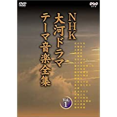 : NHK大河ドラマ テーマ音楽全集 Vol.1