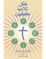 Making Radical Disciples - Leader - Arabic Edition: A Manual to Facilitate Training Disciples in House Churches, Small Groups, and Discipleship Groups, Leading Towards a Church-Planting Movement