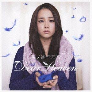 CD/塩ノ谷早耶香/Dear Heaven (DVD付)